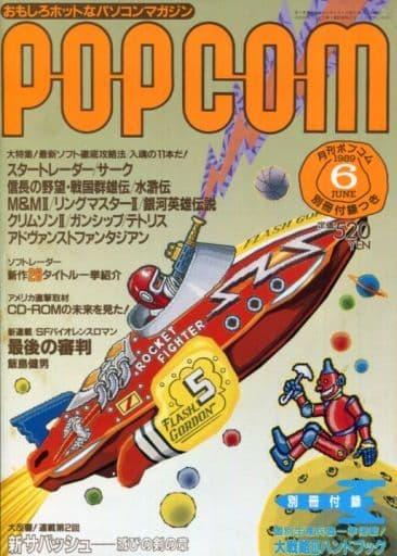 付録付)POPCOM 1989年6月号 ポプコム