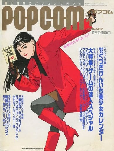付録付)POPCOM 1992年1月号 ポプコム