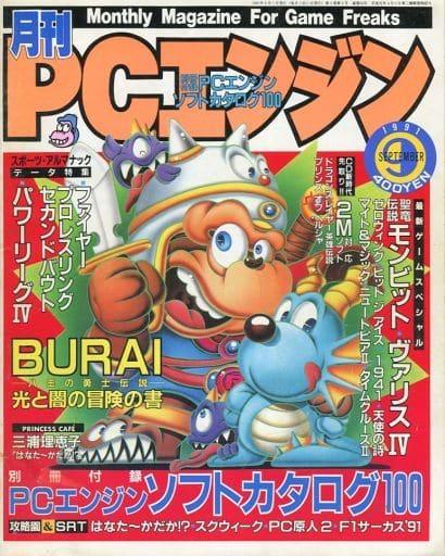 付録付)月刊PCエンジン 1991年9月号