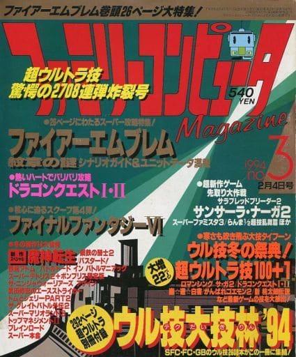 付録無)ファミリーコンピュータmagazine 1994年2月4日号  NO.3