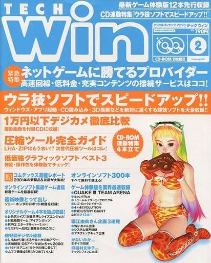 CD付)TECH Win 2001年2月号 テックウィン