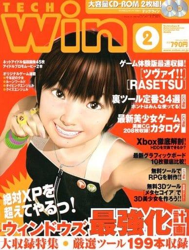 CD付)TECH Win 2002年2月号 テックウィン