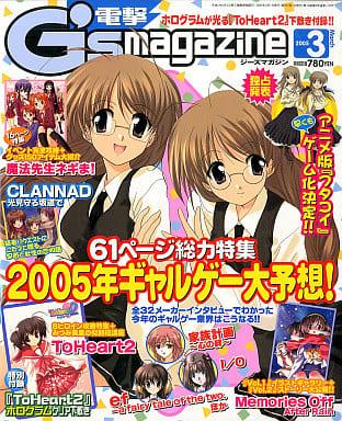 付録付)電撃G's magazine 2005/03
