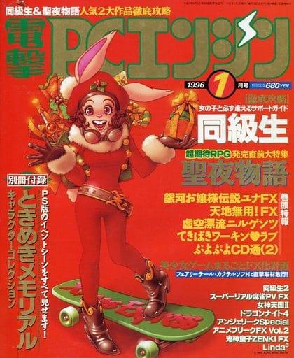 付録無)電撃PCエンジン 1996年1月号