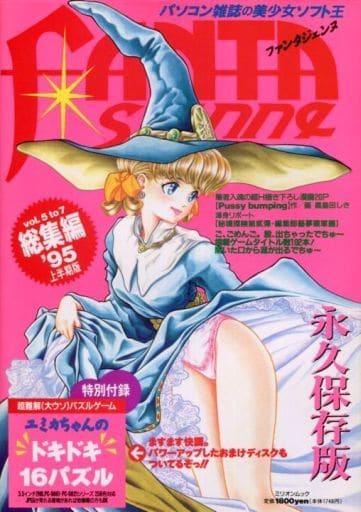ファンタジェンヌ総集編'95 上半期版