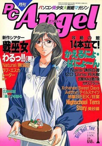 付録付)PC Angel 1998年1月号 PCエンジェル
