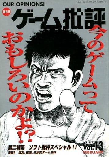 ゲーム批評 1997年2月号 Vol.13