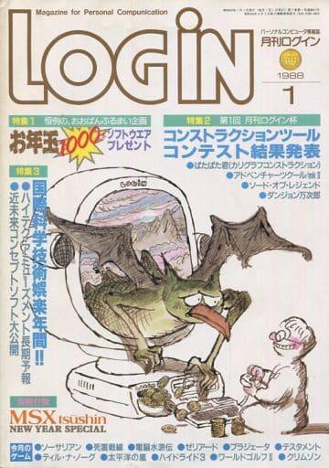 付録無)LOGIN 1988年1月号 ログイン