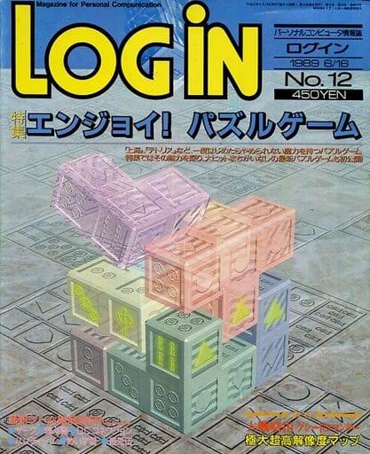 付録付)LOGIN 1989年6月16日号 ログイン