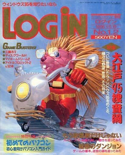 付録無)LOGIN 1996年1月5・19日号 ログイン