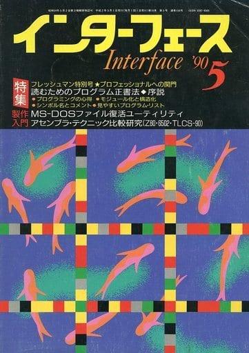 ランクB)インターフェース 1990年5月号