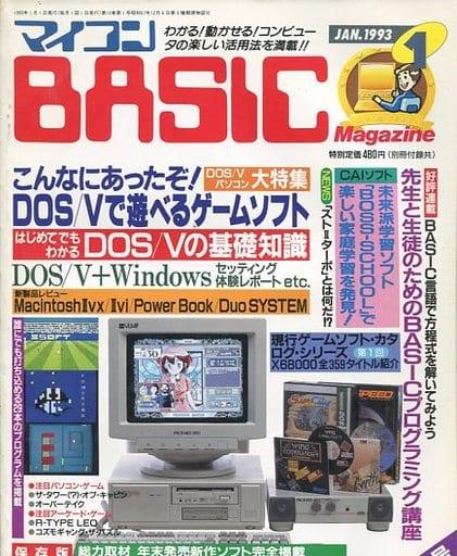 付録無)マイコンBASIC Magazine 1993年1月号