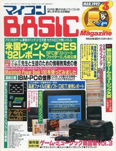 付録付)マイコンBASIC Magazine 1992年3月号
