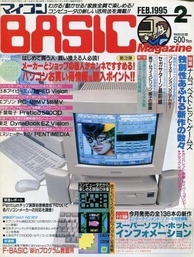 付録付)マイコンBASIC Magazine 1995年2月号