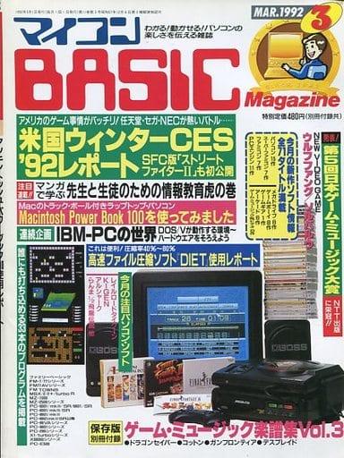 付録無)マイコンBASIC Magazine 1992年3月号