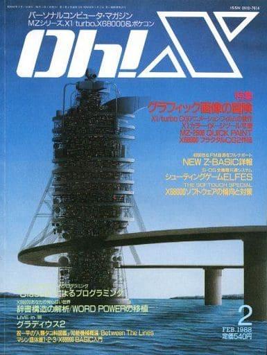 Oh!X 1988年2月号 オーエックス