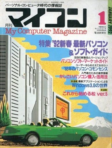 マイコン 1992年1月号