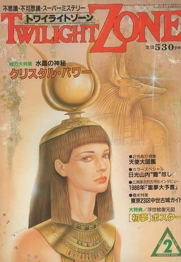 付録付)トワイライトゾーン 1988年2月号 No.148