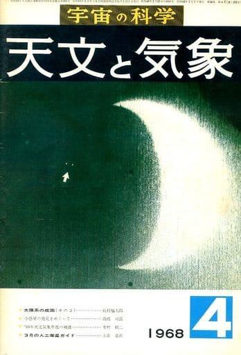 天文と気象 1968年4月号