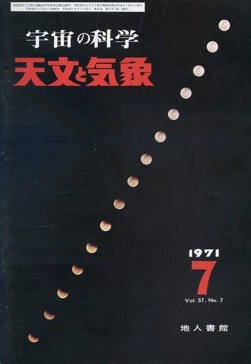 天文と気象 1971年7月号