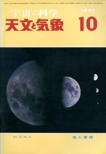 天文と気象 1971年10月号