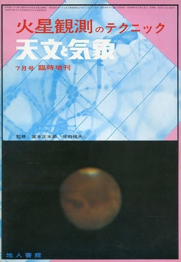 天文と気象 1973年7月号臨時増刊