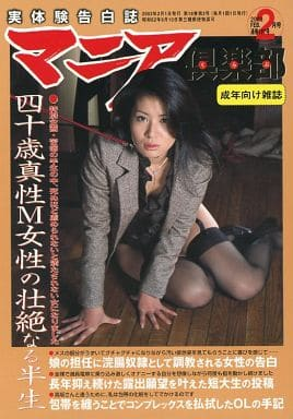 マニア倶楽部 2003/2