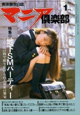 マニア倶楽部 1998/1