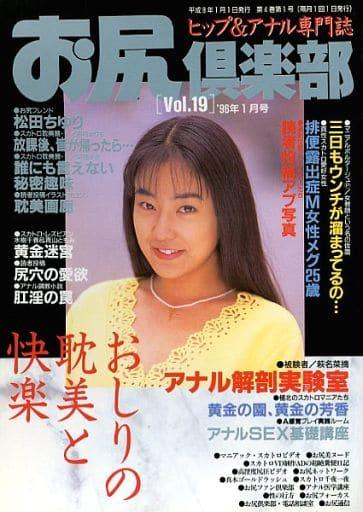 お尻倶楽部 1996/1 VOL.19
