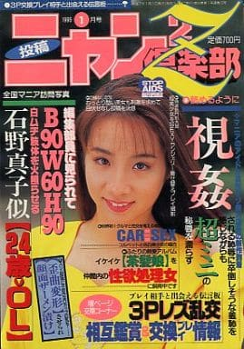 ニャン2倶楽部Z 1995/1