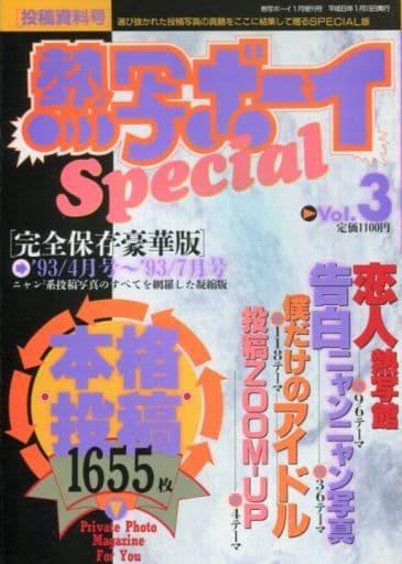 熱写ボーイ Special VOL.3