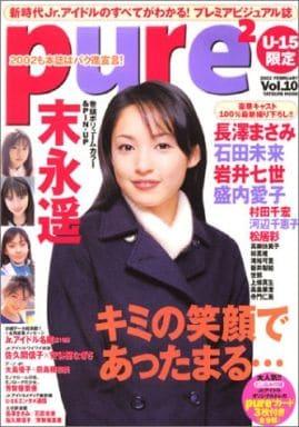 付録付)ピュアピュア Vol.10