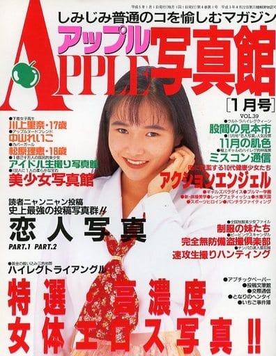 ランクB)アップル写真館 1993年1月号 VOL.39
