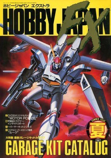 HOBBY JAPAN EXTRA 1987年夏の号 ホビージャパンエクストラ