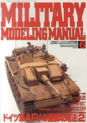 月刊ホビージャパン別冊 MILITARY MODELING MANUAL Vol.6