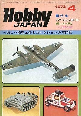 Hobby JAPAN 1973年4月号