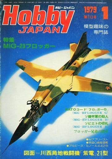 Hobby JAPAN 1979年1月号