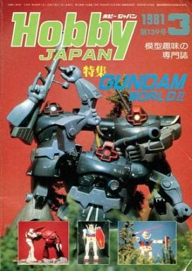 Hobby JAPAN 1981年3月号 No.139