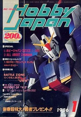 Hobby JAPAN 1986年1月号