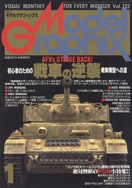 Model Graphix 1995/1 VOL.123 モデルグラフィックス