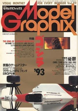 Model Graphix 1993/1 VOL.99 モデルグラフィックス