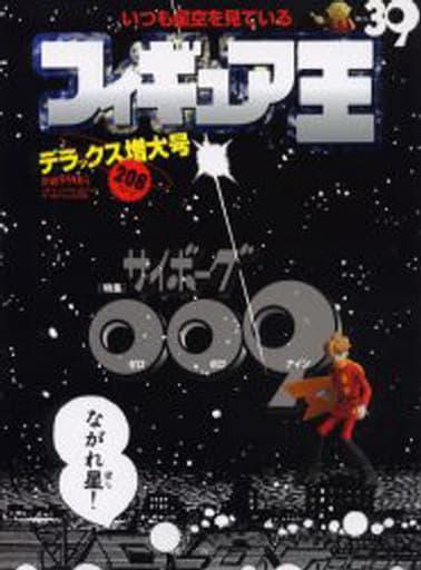 フィギュア王 2001/1 No.39