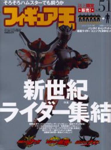 フィギュア王 2002/2 No.51