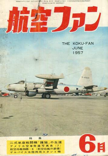 航空ファン 1957年6月号