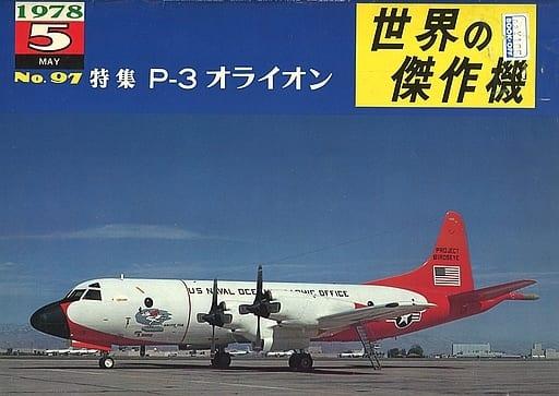 世界の傑作機 1978年5月号 No.97