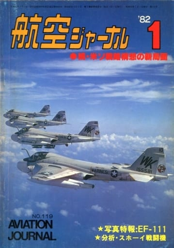 航空ジャーナル 1982年1月号