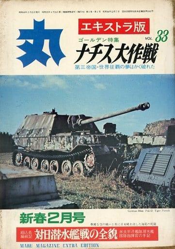 付録付)丸 エキストラ版 第三十三集 1974年新春2月号