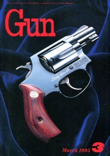 月刊GUN 1995年3月号