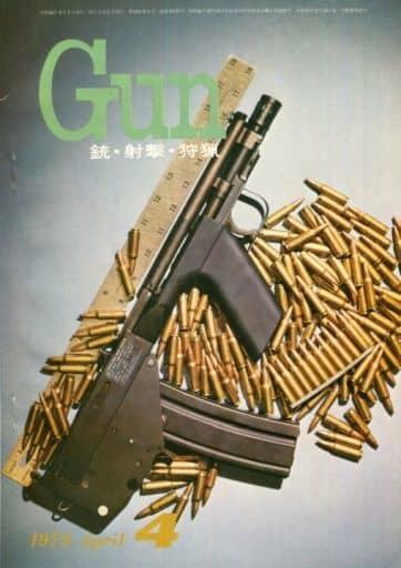 月刊GUN 1973年4月号