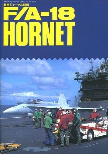 航空ジャーナル別冊 F/A-18 HORNET 1987/7